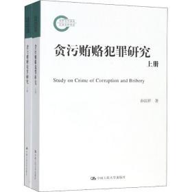 貪污賄賂犯罪研究(上下冊)(國家社科基金后期資助項目)