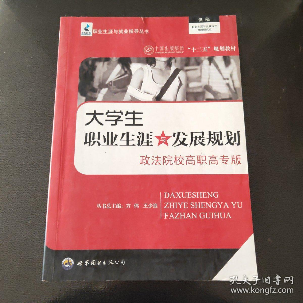大学生职业生涯与发展规划:政法院校高职高专版