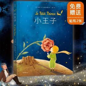 小王子绘本(作者基金会授权,畅销350万册小说同款绘本,赠送精美贴纸2张)
