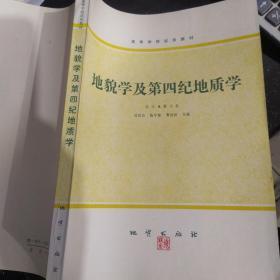 地貌学及第四纪地质学 杜恒俭 地质出版社