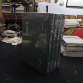 赵之谦集(全4册)