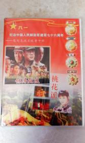 纪念中国人民解放军建军七十六周年一慰问总政系统老干部VCD(未开封)