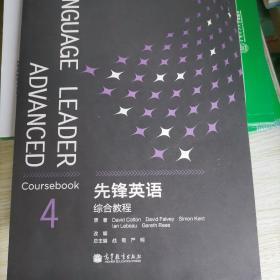先锋英语综合教程4