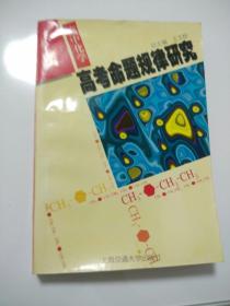 高考命题规律研究  高中化学        【存放84层】