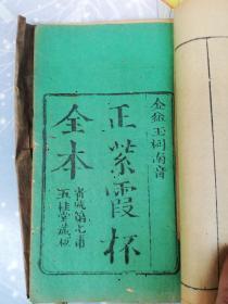 广东木鱼书  紫霞杯全本4 卷全