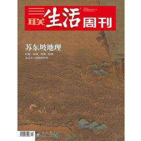 苏东坡地理 苏轼 三联生活周刊2020年第44期 全新品 眉州 杭州 黄州 儋州 走进诗人的精神世界