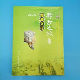 湖湘文化考古之旅(2015)