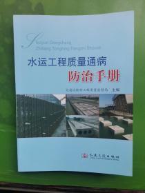 水运工程质量通病防治手册