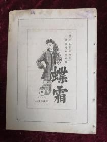民国杂志广告页(上海东新书局/蝶霜)