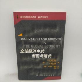 全球经济中的创新与增长
