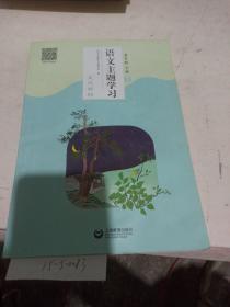 语文主题学习  五年级  下册。