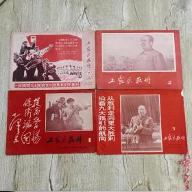 文革期刊:《工农兵画册》创刊号(1-3、7)共4本,16开