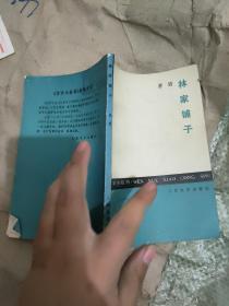 文學小叢書:林家鋪子