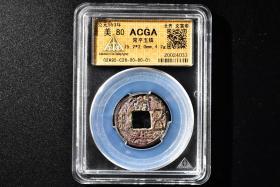 (丙7433)ACGA评级 常平五铢 一枚 美80 公元553年 五铢 中国古代 古钱币