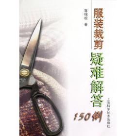 服装裁剪疑难解答150例 轻纺 蒋锡根 新华正版