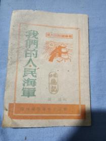 龙口德记章,新长沙印刷厂,伟大的祖国,我们的人民海军。