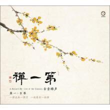 第一禅:古音稀声(DSD CD)   龚一古琴  天津市文化艺术音像出版社
