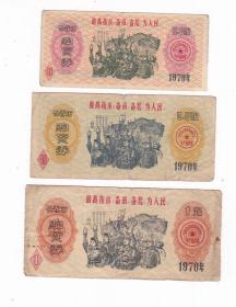 吉林省长春市70年语录购货券 3枚一套 品如图 非粮票