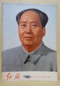 红旗1975.2期