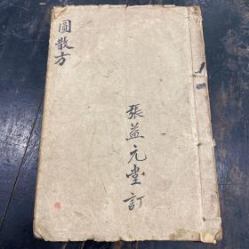 """道光九年""""保元堂""""巫太和抄录《圆散方》一册全"""