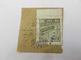 会山书院46#普4天安门邮票销1953年5月8日浙江崇德(营)邮戳-浙江