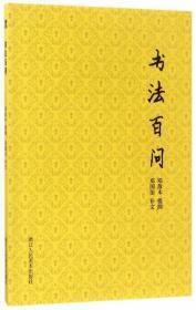 书法百问 邓散木提纲 9787534057953