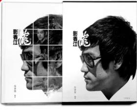 龙影香江/ 中华书局(香港)盒装大开本李小龙珍贵电影剧照影集,旧照