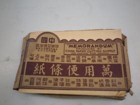 民国,[万用便条纸]    壹盒
