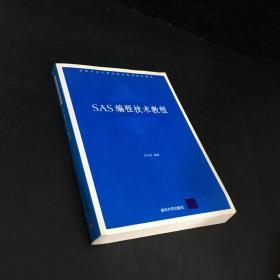 高等学校计算机基础教育教材精选:SAS编程技术教程