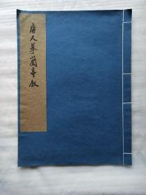 唐人摹兰亭叙【6开.线装.1964年一版二次】第一页有写字.有点黄斑.实物拍图