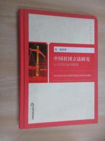 中国社团立法研究 以市民社会为视角 书角有破损
