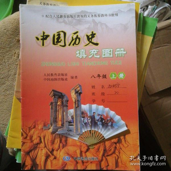 中国历史填充图册八年级上册 人教版