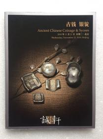 诚轩2018年秋季拍卖会 古钱 银锭