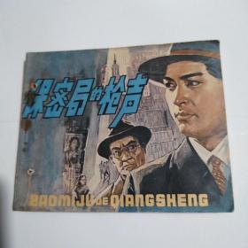 包老版电影连环画 【保密局的枪声】中国电影出版社1981年1版2印 打孔书 品好