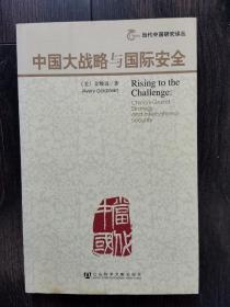 中国大战略与国际安全(扉页有铅笔字迹)