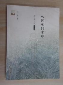 中国书籍文学馆·名家文存:从传承到重塑