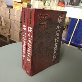 上下2本陆小凤传奇系列珍藏本古龙作品集 文学小说书籍现货速发