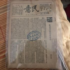 抗战周刊《民意》(第十二期)1938年3月