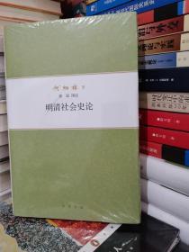 明清社会史论/何炳棣著作集 塑封正版全新