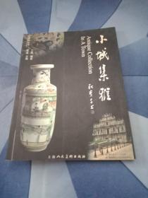 《小城集雅》2005年一版一印 (作者签名印章赠本)