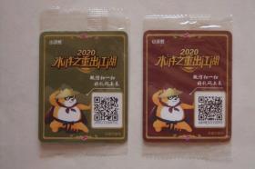 食品卡   小浣熊  2020水浒重出江湖   呼延灼  杨春  2张合售