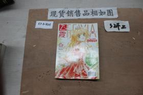 飞霞.公主志.2008年第2期