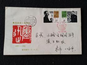 鲁迅诞辰一百周年 首日封 实寄封