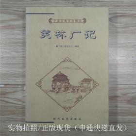 笑林广记 中国古典文化精华