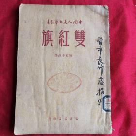 双红旗 中国人民文艺丛书短篇小说集,有王若望作品 四九年民国三八年竖排繁体老版本 1949年9月 馆藏