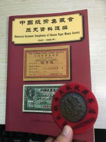 中国纸币集藏会  历史资料汇编