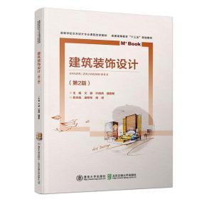 建筑装饰设计(第2版)/文健 大中专理科建筑 文健 新华正版