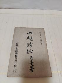 抗战期间(1943年)土纸本 邵祖平《七绝诗话》 谢无量题写书名