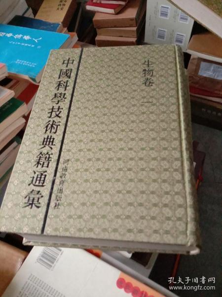 中国科学技术典籍通彙(生物卷一)