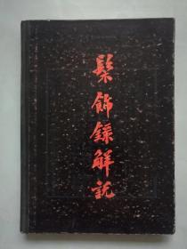 髹饰录解说(王世襄著)精装本1983年1版1印